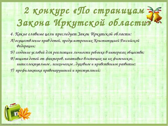 2 конкурс «По страницам Закона Иркутской области» 4. Какие главные цели пресл...