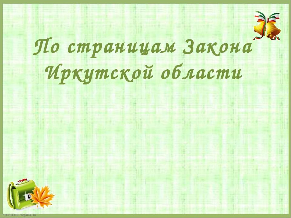 По страницам Закона Иркутской области FokinaLida.75@mail.ru