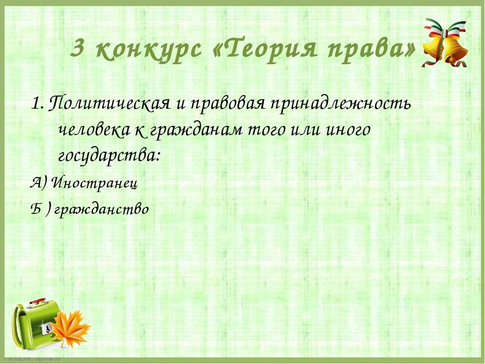 3 конкурс «Теория права» 1. Политическая и правовая принадлежность человека к...