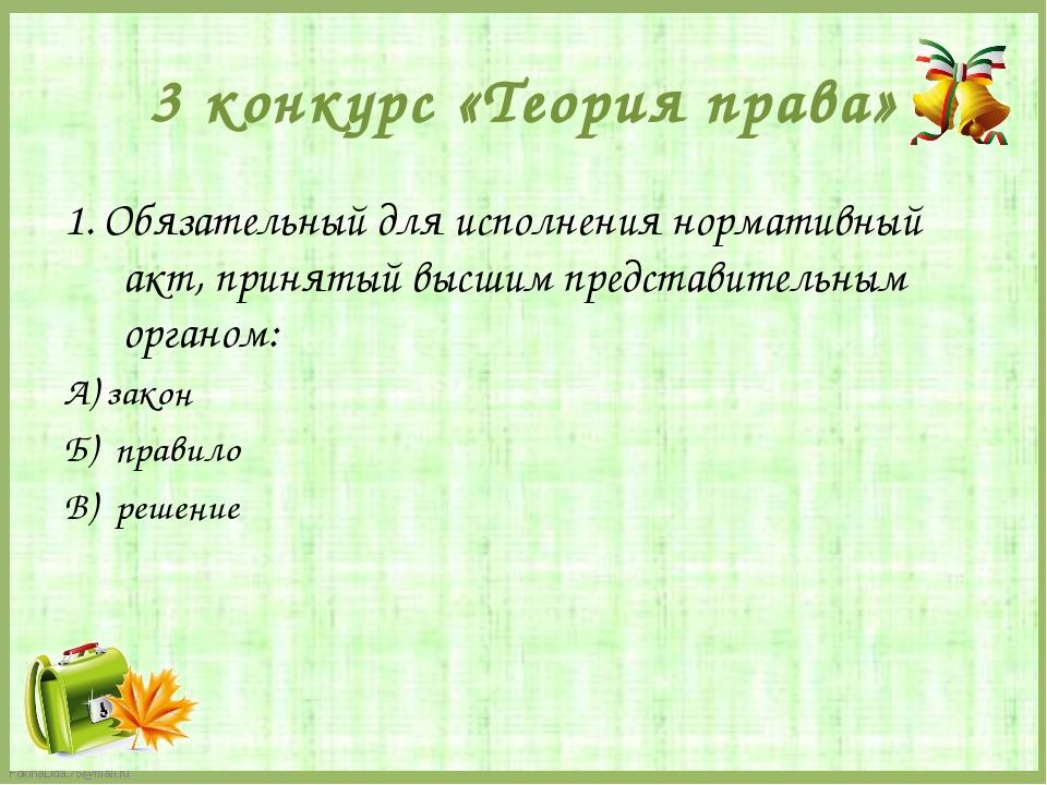 3 конкурс «Теория права» 1. Обязательный для исполнения нормативный акт, прин...