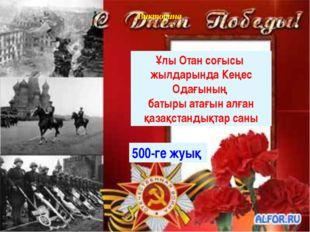 Викторина Ұлы Отан соғысы жылдарында Кеңес Одағының батыры атағын алған қазақ