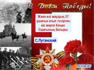Викторина Жеке өзі жаудың 37 ұшағын атып түсірген, екі мәрте Кеңес Одағының Б