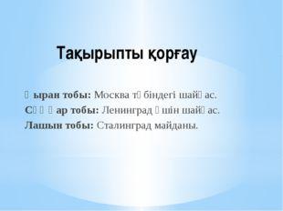 Тақырыпты қорғау Қыран тобы: Москва түбіндегі шайқас. Сұңқар тобы: Ленинград
