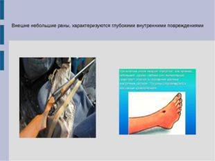 Внешне небольшие раны, характеризуются глубокими внутренними повреждениями