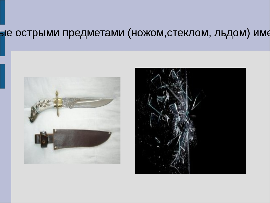 Раны, нанесенные острыми предметами (ножом,стеклом, льдом) имеют ровные края