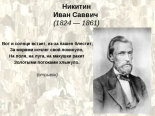 Никитин Иван Саввич  (1824— 1861) Вот и солнце встает, из-за пашен блестит,