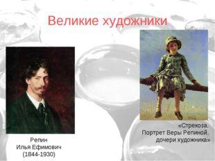Великие художники Репин Илья Ефимович (1844-1930) «Стрекоза. Портрет Веры Реп