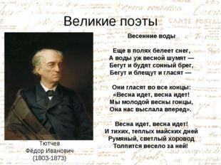 Великие поэты Тютчев Фёдор Иванович (1803-1873) Весенние воды Еще в полях бел
