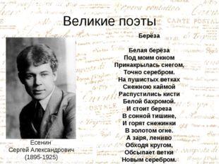 Великие поэты Есенин Сергей Александрович (1895-1925) Берёза Белая берёза Под