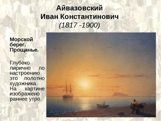 Айвазовский Иван Константинович (1817 -1900) Морской берег. Прощанье. Глубок...
