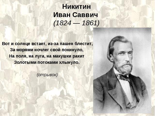 Никитин Иван Саввич  (1824— 1861) Вот и солнце встает, из-за пашен блестит,...