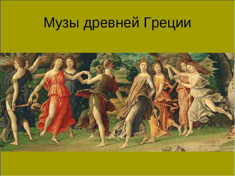 Музы древней Греции