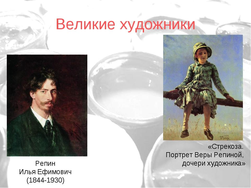 Великие художники Репин Илья Ефимович (1844-1930) «Стрекоза. Портрет Веры Реп...