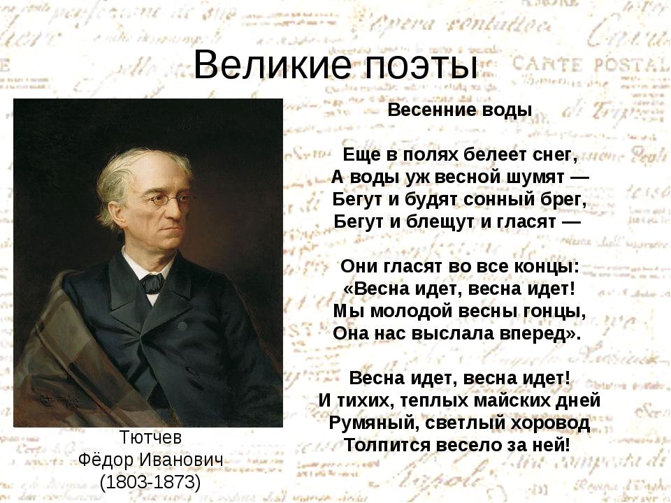 Великие поэты Тютчев Фёдор Иванович (1803-1873) Весенние воды Еще в полях бел...