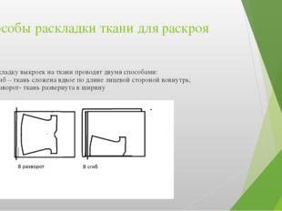 Способы раскладки ткани для раскроя Раскладку выкроек на ткани проводят двумя
