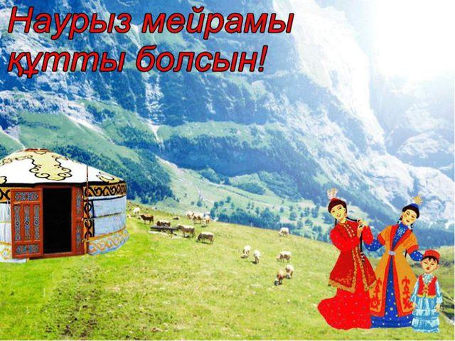 Қоян жылы құт береке әкелсін! ___________________________________ С.Сенғалиев...