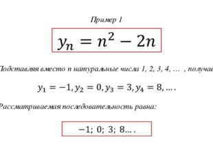 Пример 1 Подставляя вместо n натуральные числа 1, 2, 3, 4, … , получаем Рассм