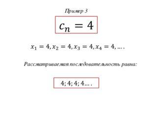 Пример 3 Рассматриваемая последовательность равна: