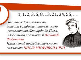 Эта последовательность описана в работах итальянского математика Леонардо де
