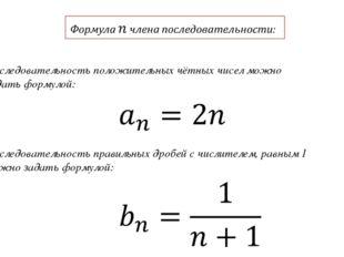 Последовательность положительных чётных чисел можно задать формулой: Последов