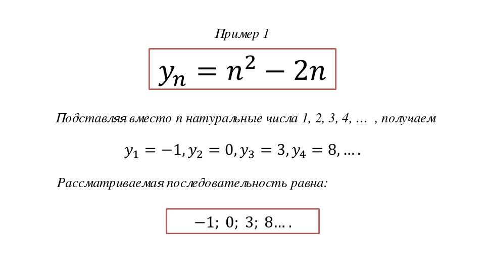 Пример 1 Подставляя вместо n натуральные числа 1, 2, 3, 4, … , получаем Рассм...