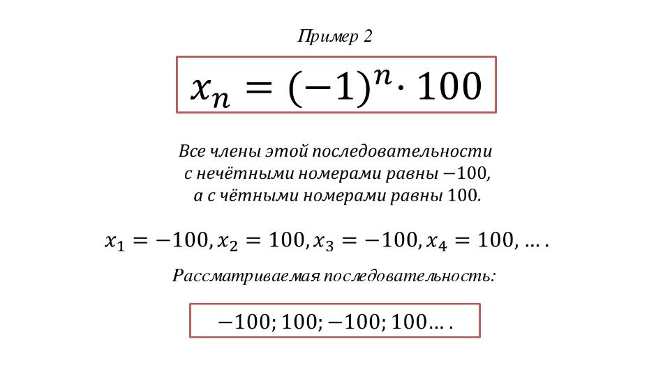 Пример 2 Рассматриваемая последовательность: