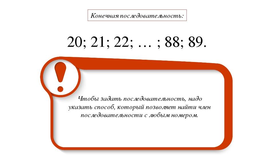 Конечная последовательность: 20; 21; 22; … ; 88; 89. Чтобы задать последовате...