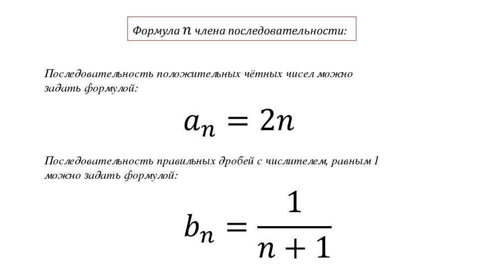 Последовательность положительных чётных чисел можно задать формулой: Последов...