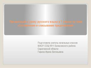 Презентация к уроку русского языка в 1 классе по теме «Составление и списыва