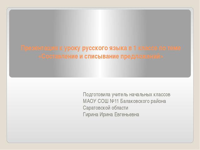 Презентация к уроку русского языка в 1 классе по теме «Составление и списыва...