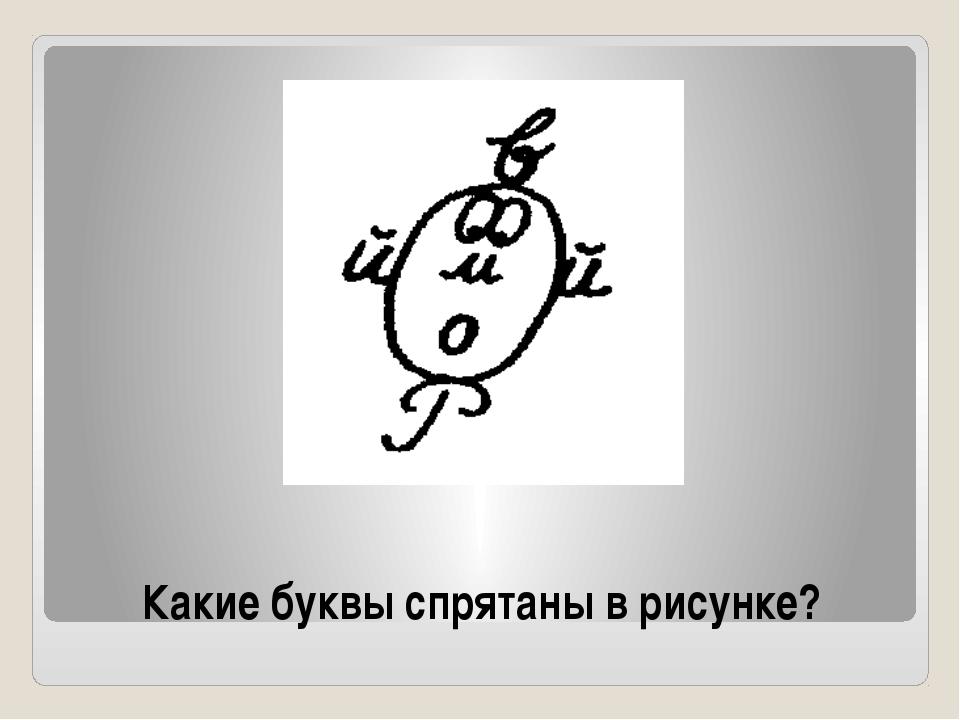Какие буквы спрятаны в рисунке?