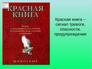 Красная книга – сигнал тревоги, опасности, предупреждения