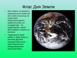 Флаг Дня Земли Флаг Земли не является официальным символом чего-либо (посколь