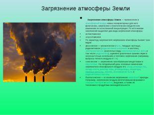 Загрязнение атмосферы Земли Загрязнение атмосферы Земли— привнесение ватмо