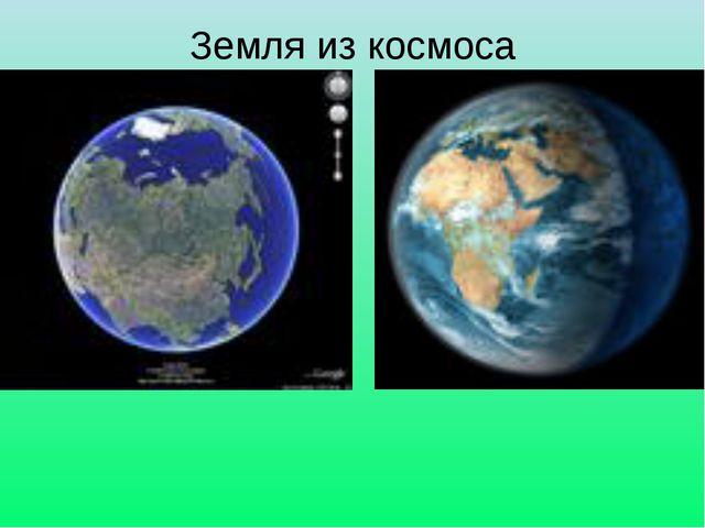 Сценарий праздника земли с презентацией