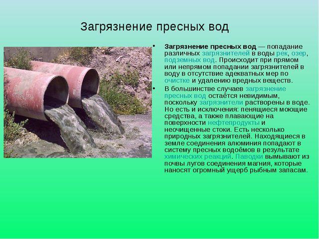 Загрязнение пресных вод Загрязнение пресных вод— попадание различныхзагряз...
