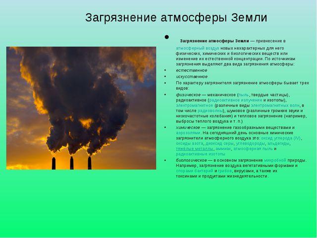 Загрязнение атмосферы Земли Загрязнение атмосферы Земли— привнесение ватмо...