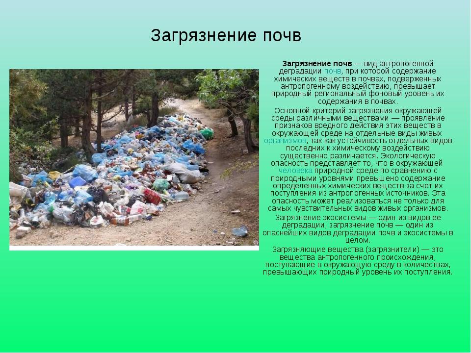 Загрязнение почв Загрязнение почв— вид антропогенной деградациипочв, при к...