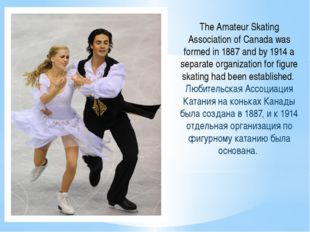 The Amateur Skating Association of Canada was formed in 1887 and by 1914 a se