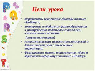 Цели урока отработать лексические единицы по теме «Holidays»; повторение и об