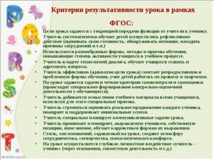 Критерии результативности урока в рамках ФГОС: Цели урока задаются с тенденци
