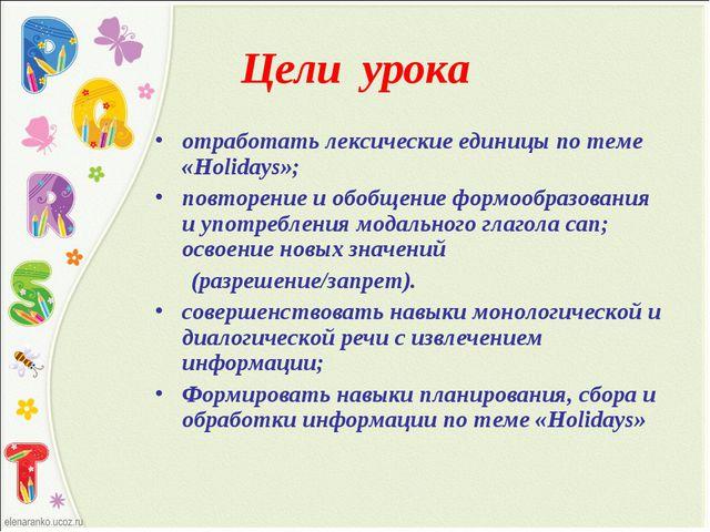 Цели урока отработать лексические единицы по теме «Holidays»; повторение и об...