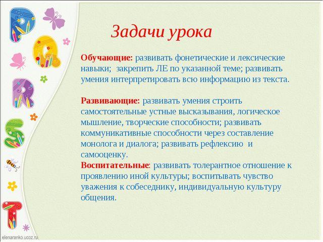 Задачи урока Обучающие: развивать фонетические и лексические навыки; закрепит...