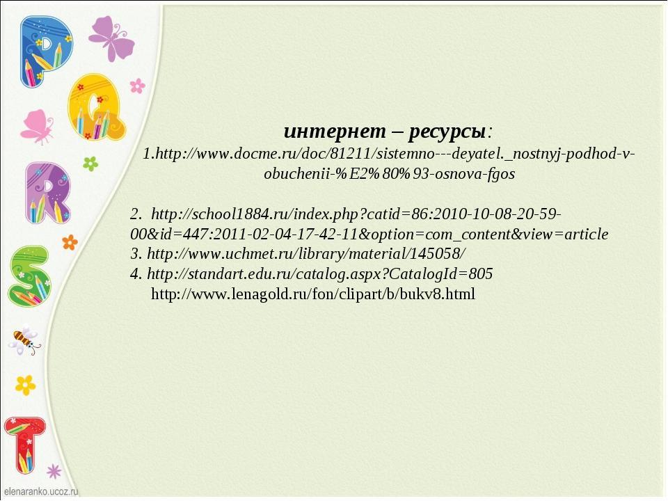 интернет – ресурсы: 1.http://www.docme.ru/doc/81211/sistemno---deyatel._nost...