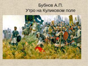 Бубнов А.П. Утро на Куликовом поле