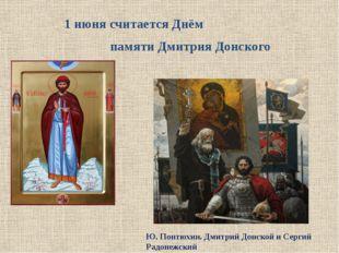 Ю. Понтюхин. Дмитрий Донской и Сергий Радонежский 1 июня считается Днём памят