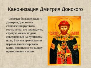 Канонизация Дмитрия Донского Отмечая большие заслуги Дмитрия Донского в стано