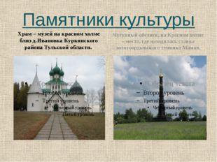 Памятники культуры Храм – музей на красном холме близ д.Ивановка Куркинского