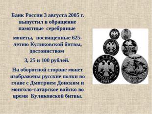 Банк России 3 августа 2005 г. выпустил в обращение памятные серебряные моне