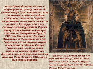 Князь Дмитрий решил биться с ордынцами за русскую землю. В разные концы Руси